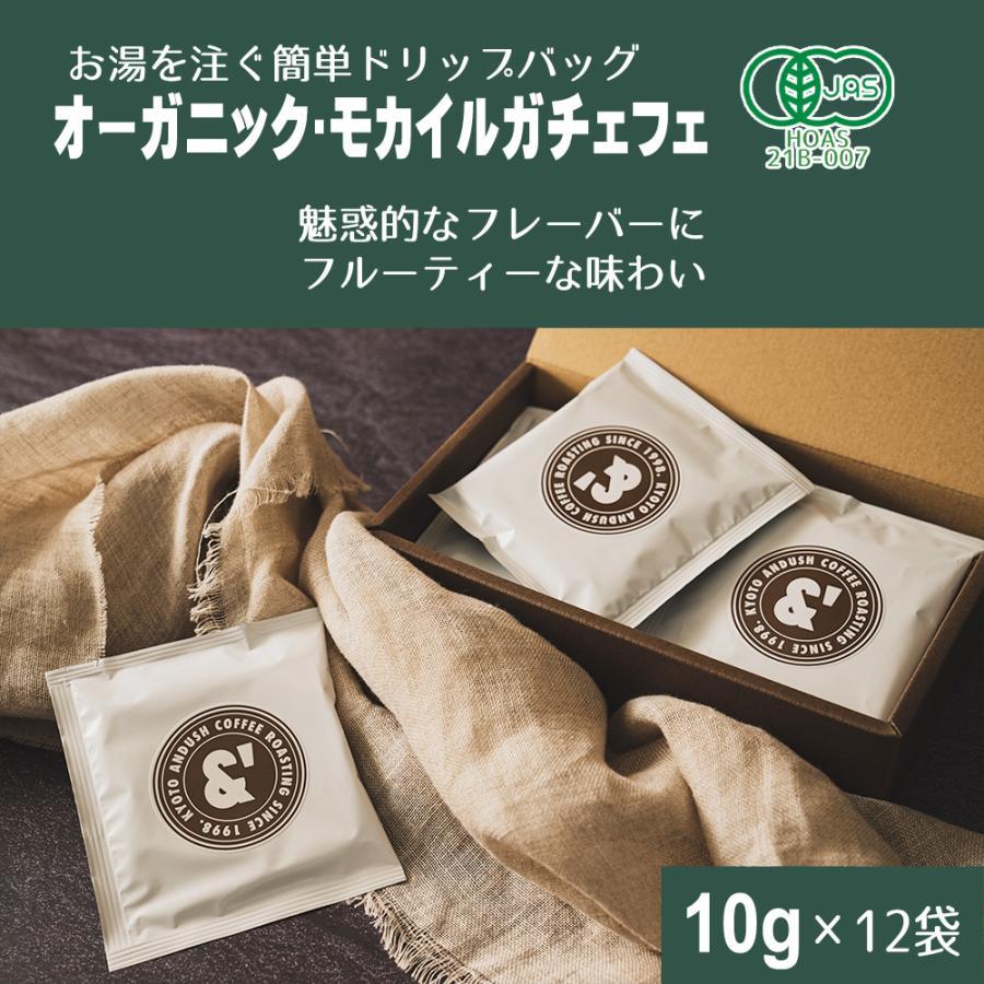 ドリップバッグ コーヒー 送料無料 有機豆100%使用 モカ イルガチェフェ G2 12袋入り|gurumekan