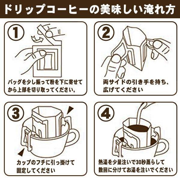 ドリップバッグ コーヒー 送料無料 有機豆100%使用 モカ イルガチェフェ G2 12袋入り|gurumekan|02