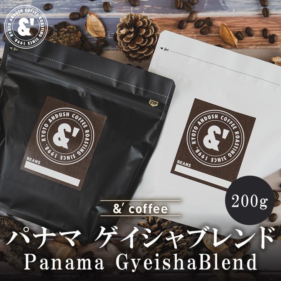 NEW コーヒー豆 パナマ ゲイシャ ブレンド おてがるパックmini 200g 約20杯分 コーヒー 豆|gurumekan