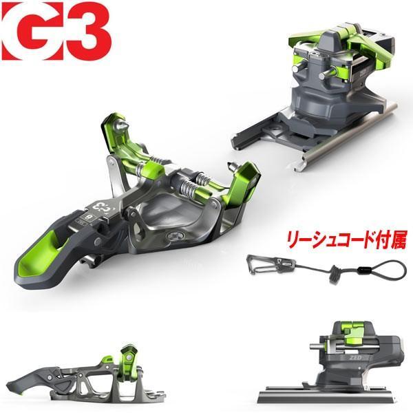 ジースリー G3 ゼド 12 ZED 12 ゼド テックビンディング ツアービンディング 山岳スキー バックカントリー 金具 単品 7401024