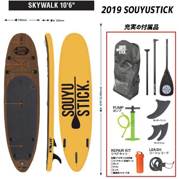【限定特価】 SOUYUSTICK ソウユウスティック SKYWALK サップ スカイウォーク 10'6