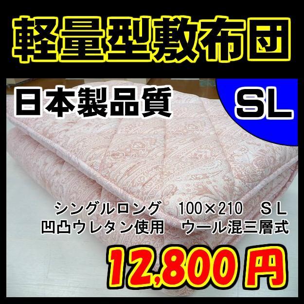 送料無料 敷布団 敷ふとん シングルロング 100×210 SL 軽量型 プロファイルウレタン 三層構造 日本製 国産