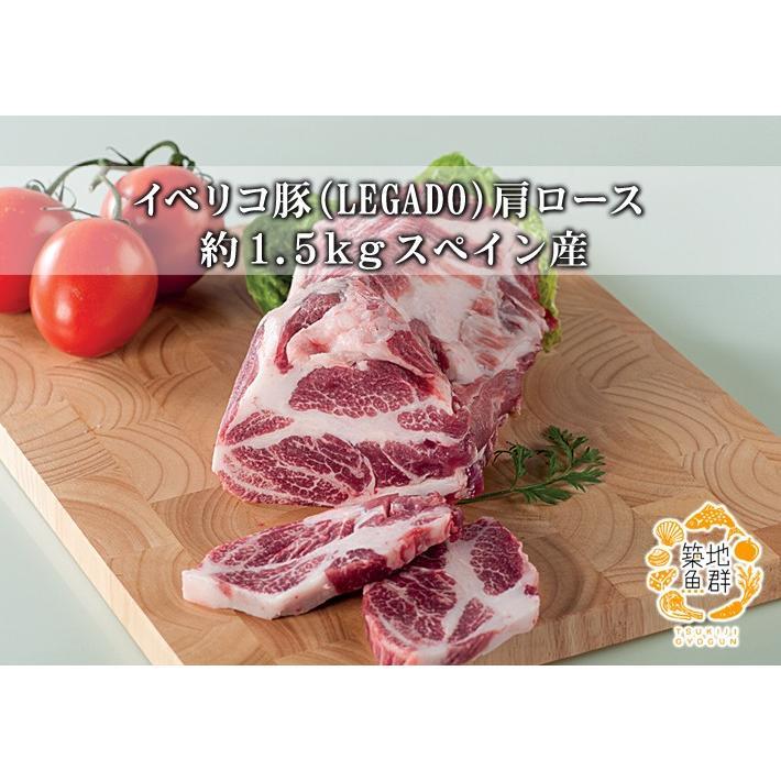 イベリコ豚(LEGADO) 肩ロース 約1.5kg スペイン産 冷凍便|gyogun|02