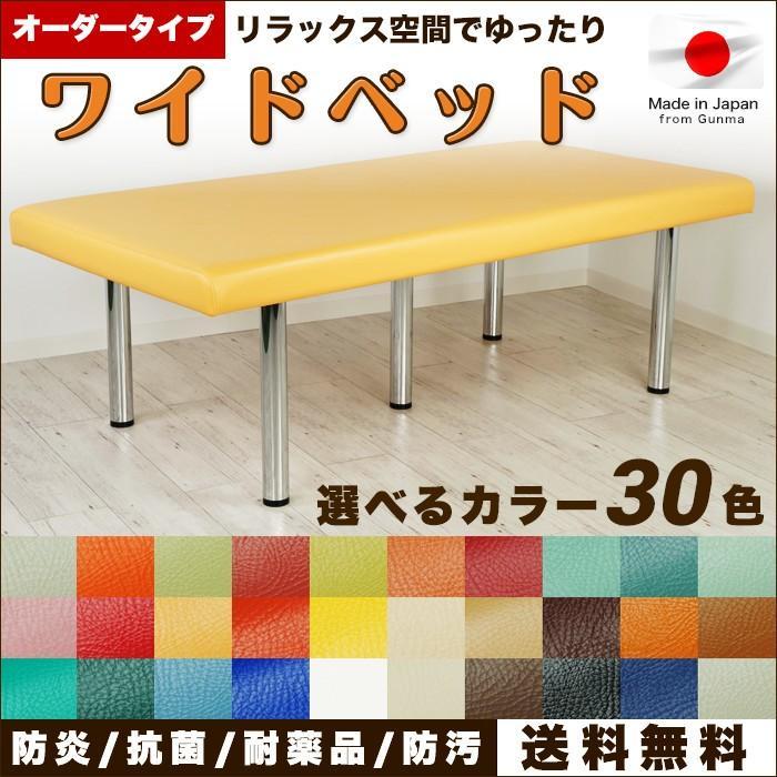 ワイドベッド (送料無料 1年保証) フルオーダー 日本製 サイズ調整可能 オーダー可能 (抗菌 防汚 難燃 安全)