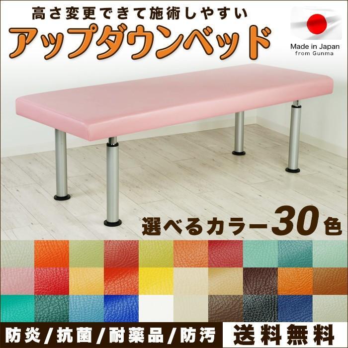 アップダウンベッド (送料無料 1年保証) セミオーダー 日本製 サイズ調整可能 (抗菌 防汚 難燃 安全)