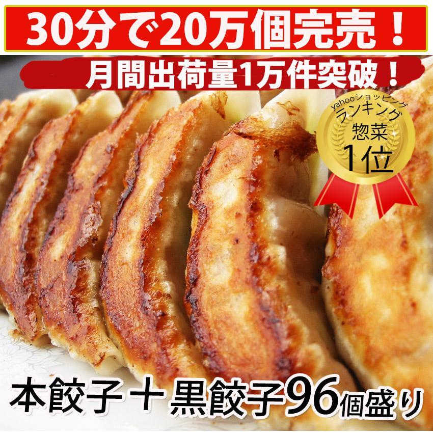 餃子 ぎょうざ 冷凍餃子 本黒96個 惣菜 点心 お取り寄せ グルメ ご家庭料理 ギフト 送料無料 母の日 2021 父の日|gyouza-kan