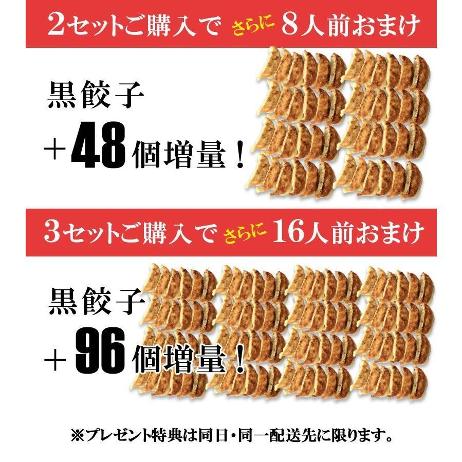 餃子 ぎょうざ 冷凍餃子 本黒96個 惣菜 点心 お取り寄せ グルメ ご家庭料理 ギフト 送料無料 母の日 2021 父の日 gyouza-kan 08