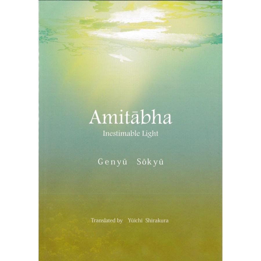 「アミターバ−無量光明−」の英語版「Amitabha Inestimable Light」|gyspubpro