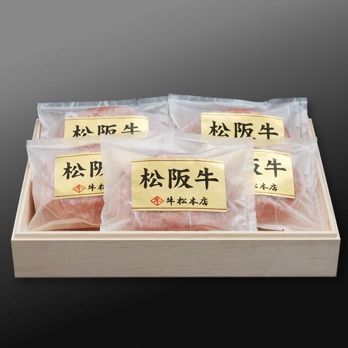 お中元 御中元 2021 ギフト 内祝い お返し 松阪牛 特選 ハンバーグ 160g × 5個 高級 肉 牛肉 和牛 松坂牛 お歳暮|gyushohonten|02