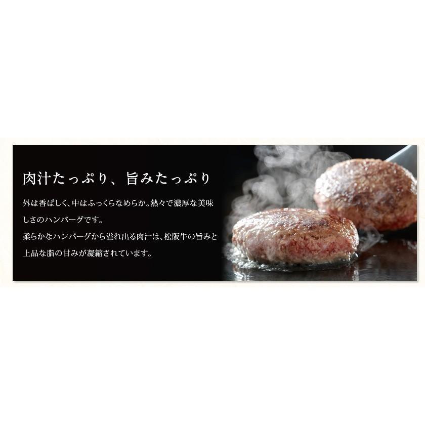 父の日 2021 プレゼント ギフト 内祝い お返し 松阪牛 特選 ハンバーグ 160g × 5個 高級 肉 牛肉 和牛 松坂牛 食べ物 食品 グルメ 60代 70代 80代|gyushohonten|12