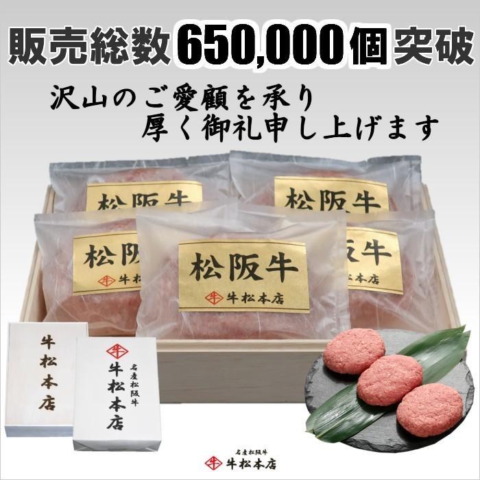 父の日 2021 プレゼント ギフト 内祝い お返し 松阪牛 特選 ハンバーグ 160g × 5個 高級 肉 牛肉 和牛 松坂牛 食べ物 食品 グルメ 60代 70代 80代|gyushohonten|04