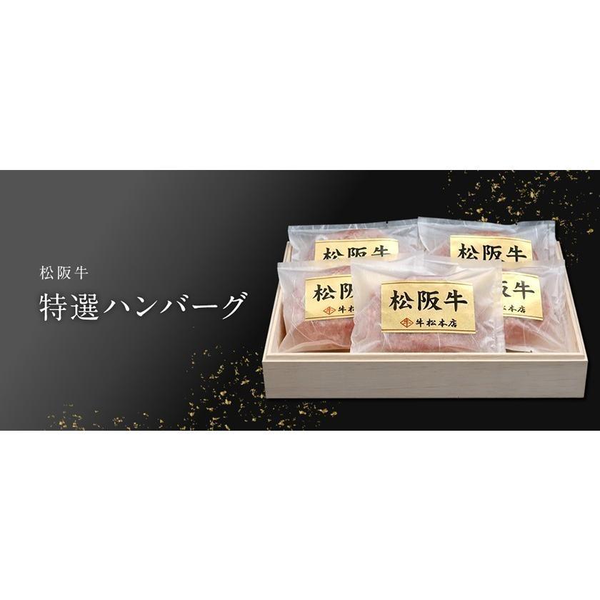 父の日 2021 プレゼント ギフト 内祝い お返し 松阪牛 特選 ハンバーグ 160g × 5個 高級 肉 牛肉 和牛 松坂牛 食べ物 食品 グルメ 60代 70代 80代|gyushohonten|09