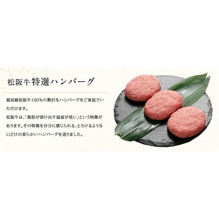 父の日 2021 プレゼント ギフト 内祝い お返し 松阪牛 特選 ハンバーグ 160g × 5個 高級 肉 牛肉 和牛 松坂牛 食べ物 食品 グルメ 60代 70代 80代|gyushohonten|10