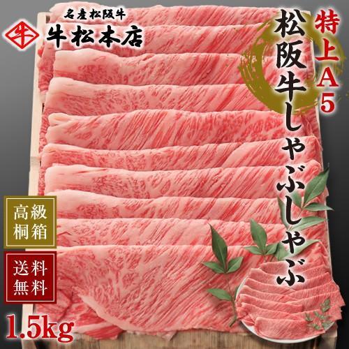松阪牛 しゃぶしゃぶ 特上 A5 1.5kg 肉 牛肉 和牛 松坂牛 ギフト 内祝い お返し お中元 お歳暮 高級 桐箱 冷蔵 送料無料