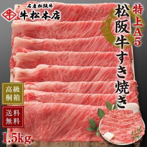 松阪牛 すき焼き 特上 A5 1.5kg 肉 牛肉 和牛 松坂牛 ギフト 内祝い お返し お中元 お歳暮 高級 桐箱 冷蔵 送料無料
