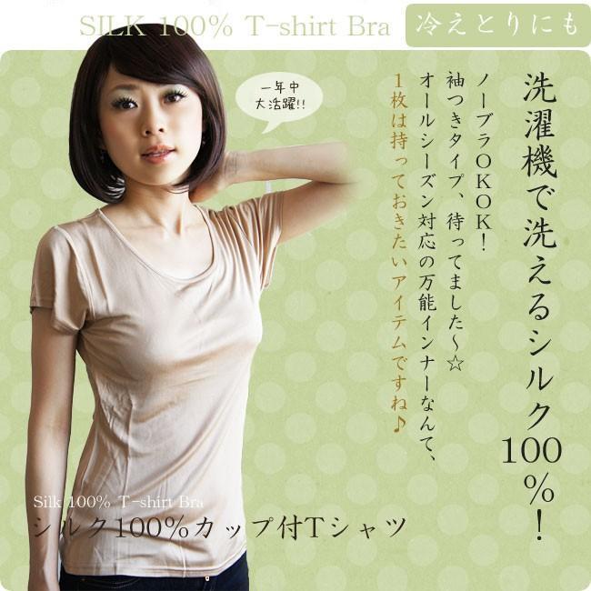 カップ付きインナー 半袖 シルク | カップ付きtシャツ シルク100% インナー 冷えとり 冷え取り レディース 下着 ※返品交換対象外|h-blue