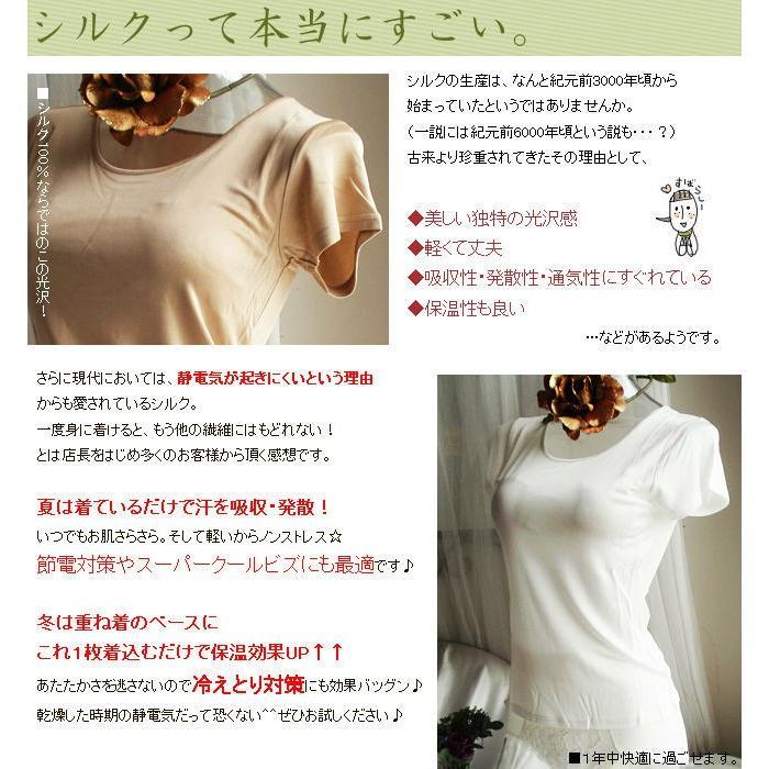 カップ付きインナー 半袖 シルク | カップ付きtシャツ シルク100% インナー 冷えとり 冷え取り レディース 下着 ※返品交換対象外|h-blue|04