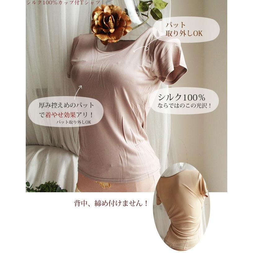 カップ付きインナー 半袖 シルク | カップ付きtシャツ シルク100% インナー 冷えとり 冷え取り レディース 下着 ※返品交換対象外|h-blue|06