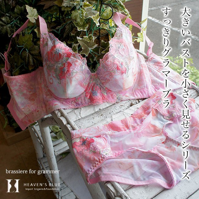 ブラジャー 大きいサイズ   スリムブラ (ワイヤー有) ピンク   脇肉 すっきり 5段ホック 小さくみせる 補正 下着 レディース h-blue 02