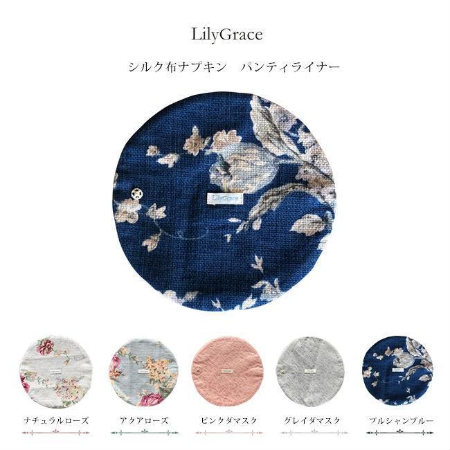 布ナプキン シルク ライナー おりものシート 約17cm シルク100% リリィグレイス 布ナプ おりもの 日本製 【ネコポス対応可】|h-blue|02