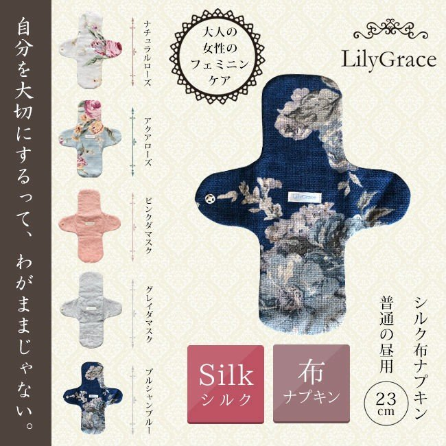 布ナプキン シルク 昼用 普通の日 約23cm リリィグレイス シルク100% 布ナプ おりもの 羽根つき 日本製 【ネコポス対応可】|h-blue