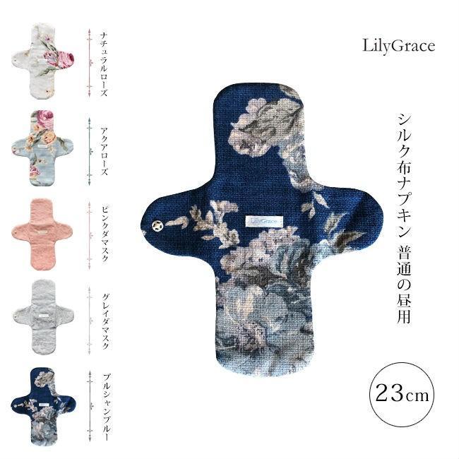 布ナプキン シルク 昼用 普通の日 約23cm リリィグレイス シルク100% 布ナプ おりもの 羽根つき 日本製 【ネコポス対応可】|h-blue|02