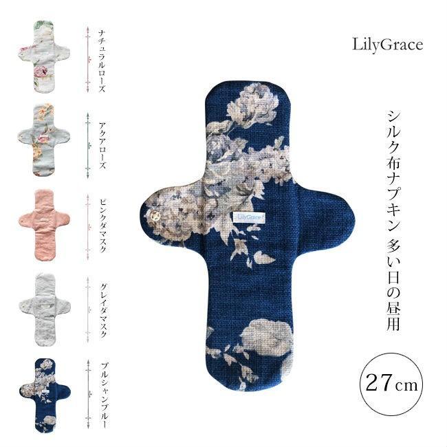 布ナプキン シルク 昼用 多い日 約27cm リリィグレイス シルク100% 布ナプ おりもの 羽根つき 日本製 【ネコポス対応可】 h-blue