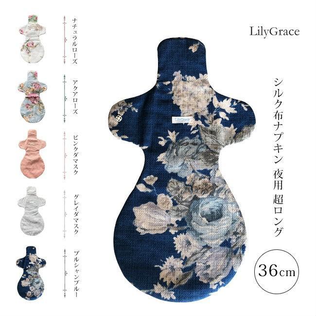 布ナプキン シルク 夜用 約36cm 超 ロング タイプ リリィグレイス シルク100% 布ナプ おりもの 日本製 【ネコポス対応可】 h-blue 02