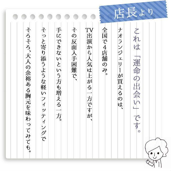 ブラジャー 脇高 脇肉 ナオランジェリー Love Me Tender 3/4カップブラ 日本製 カップ内側 オーガニックコットン 楽 軽い 40代 50代|h-blue|13