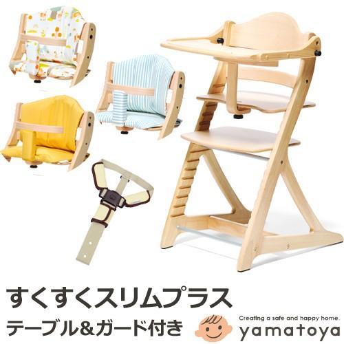 ベビーチェア 大和屋 すくすくスリムプラス テーブル付 クッション付 7501NA 7501NA +チェアベルト 木製ハイチェア ヤマトヤ yamatoya 高さ調節 sukusukuslim+