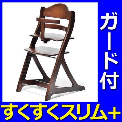 ベビーチェア ベビーチェア 大和屋 すくすくスリムプラス ガード付き 7001NA 7002LB 7003DB 木製ハイチェア ヤマトヤ yamatoya 高さ調節 sukusukuslim+