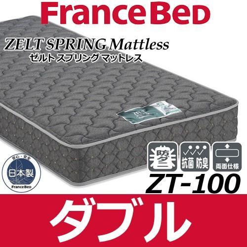 フランスベッド マットレス ZT-100 ダブル 高密度連続スプリング 日本製