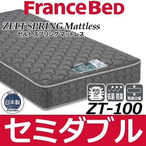 フランスベッド マットレス ZT-100 セミダブル 高密度連続スプリング 日本製