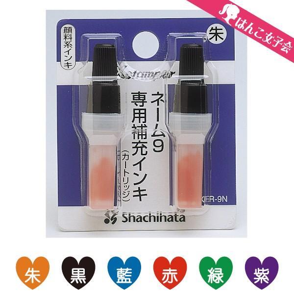 シャチハタ 補充インキ ネーム9用 :xlr-9n:シャチハタ印鑑 扇子 ...