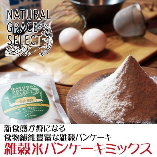 新食感が癖になる食物繊維豊富な、雑穀米パンケーキミックス h-kometen