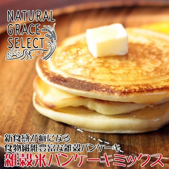 新食感が癖になる食物繊維豊富な、雑穀米パンケーキミックス h-kometen 02