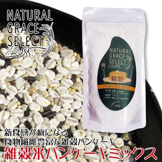 新食感が癖になる食物繊維豊富な、雑穀米パンケーキミックス h-kometen 03