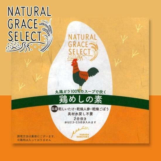 比内地鶏 丸鶏ガラ100%のスープで炊く 鶏めしの素|h-kometen|02