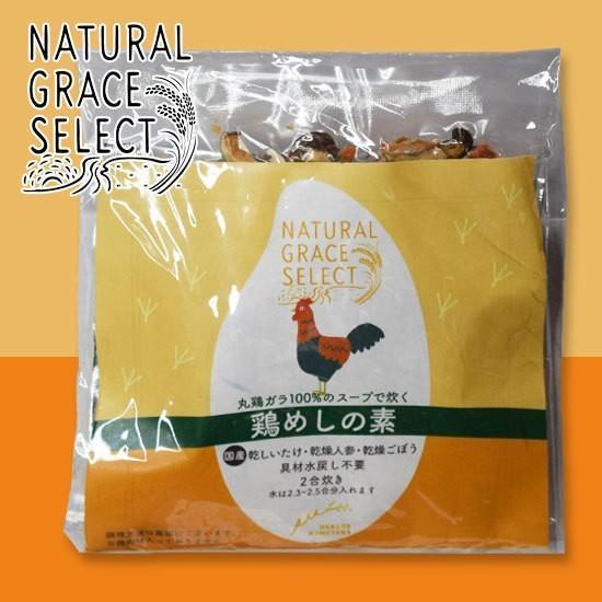 比内地鶏 丸鶏ガラ100%のスープで炊く 鶏めしの素|h-kometen|03