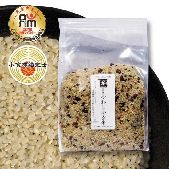 やわらか玄米 1kg 1袋|h-kometen