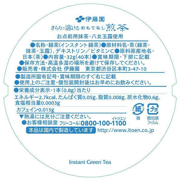 【水出し可】伊藤園 さらりと溶けるおもてなし煎茶スティック 1箱(40本入)