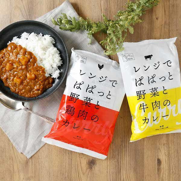 【LOHACO限定】レンジでぱぱっと野菜と牛肉のカレー・レンジでぱぱっと野菜と鶏肉のカレー×各1パック セット レンジ対応