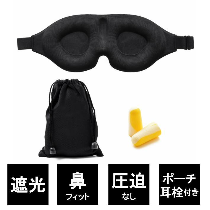 遮光 アイマスク 立体 3D 快眠 安眠 睡眠 環境づくり 旅行 昼寝 低反発 ウレタンクッション セール|h-mango|11