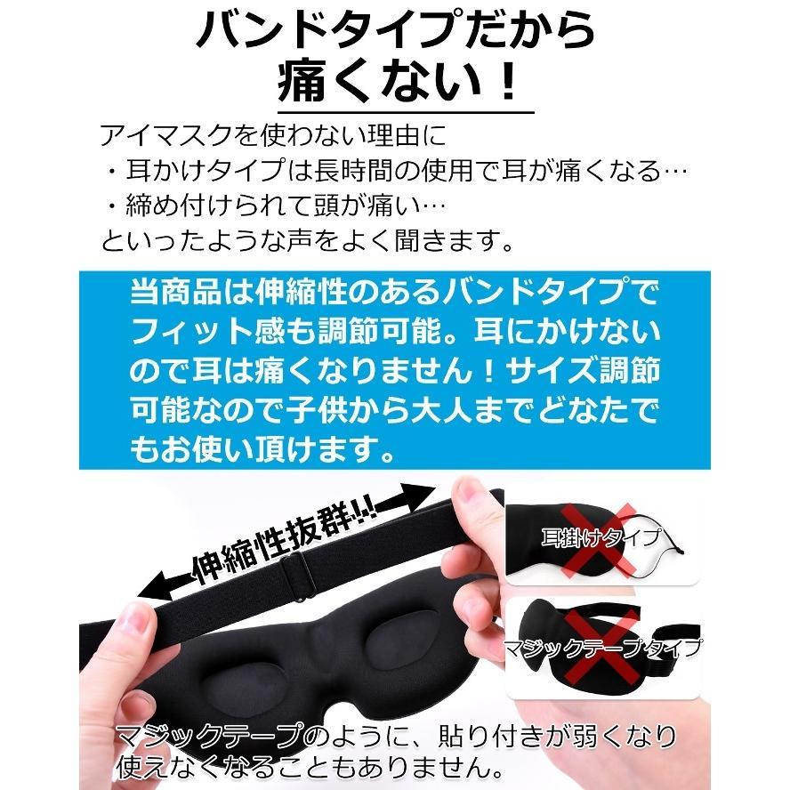遮光 アイマスク 立体 3D 快眠 安眠 睡眠 環境づくり 旅行 昼寝 低反発 ウレタンクッション セール|h-mango|06
