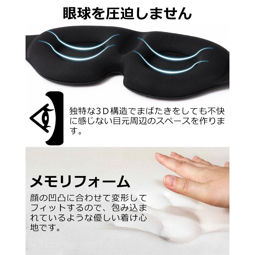 遮光 アイマスク 立体 3D 快眠 安眠 睡眠 環境づくり 旅行 昼寝 低反発 ウレタンクッション セール|h-mango|07