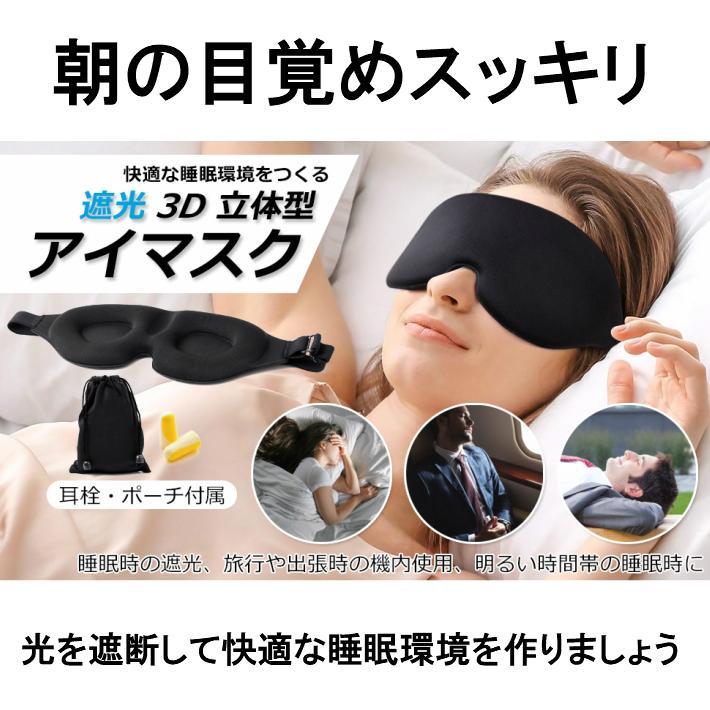 遮光 アイマスク 立体 3D 快眠 安眠 睡眠 環境づくり 旅行 昼寝 低反発 ウレタンクッション セール|h-mango|10