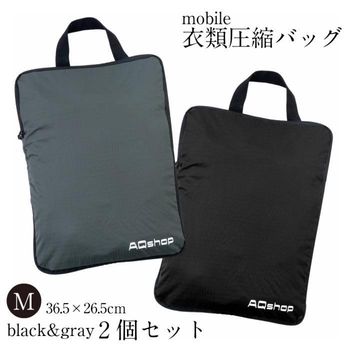 圧縮バッグ ファスナー式 圧縮袋 衣類 収納 ポーチ トラベルポーチ 持ち運び 海外旅行 旅行 便利グッズ  送料無料 Mサイズ 2個セット セール|h-mango