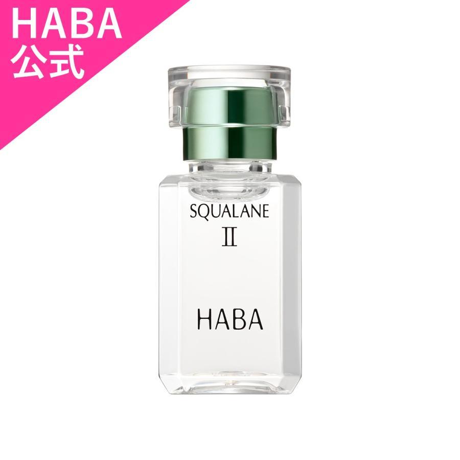 送料0円 HABA 定番 ハーバー公式 高品位 スクワラン II 15mL 美容オイル