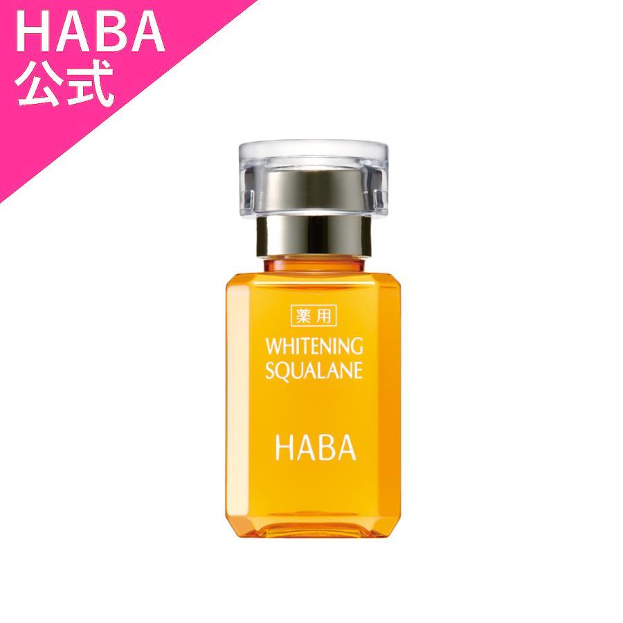 HABA 迅速な対応で商品をお届け致します 低価格 ハーバー公式 薬用ホワイトニングスクワラン 15mL 美容オイル