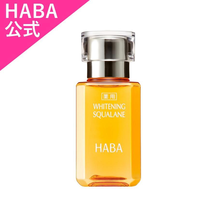 ランキング総合1位 HABA ハーバー公式 薬用ホワイトニングスクワラン スーパーセール 30mL 送料無料 美容オイル